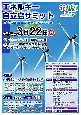 チラシ(エネルギー自立島サミット)【最終稿】-1
