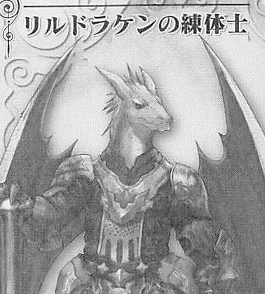 リルドラケンの錬体士01