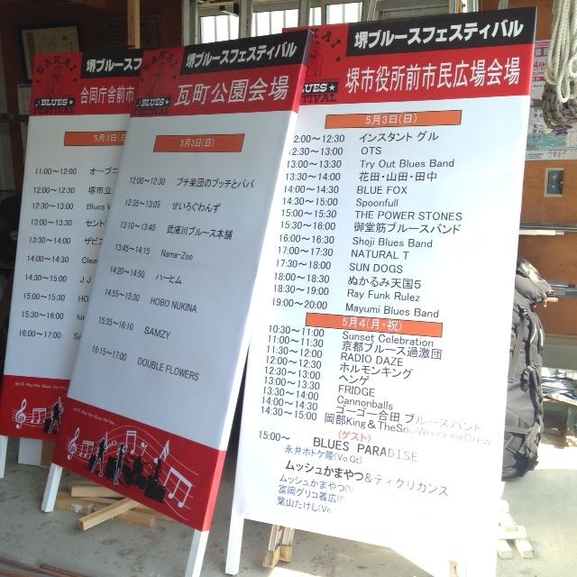 堺ブルースフェス1