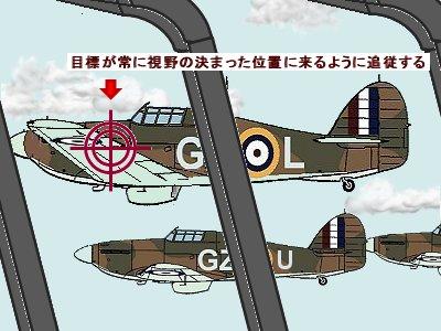 ハリケーン編隊長機を見て飛ぶ