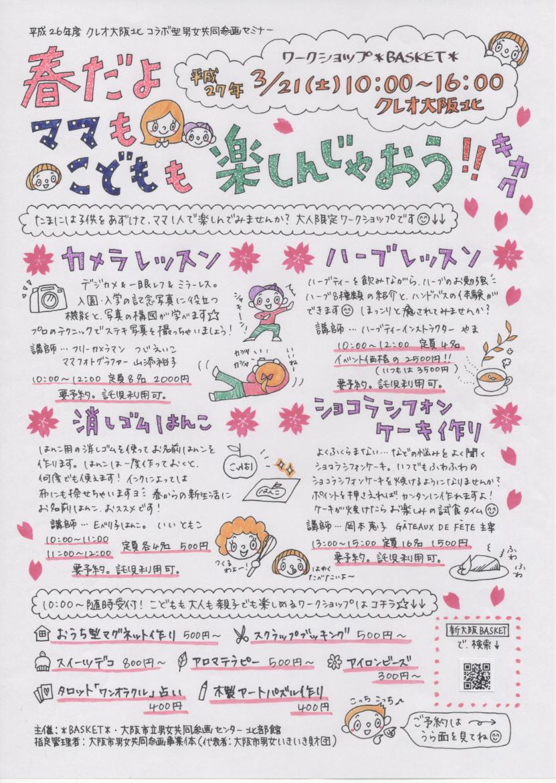 スキャン_20150210