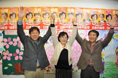 石川当選3