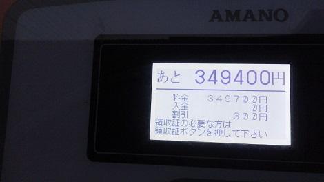 びっくり224