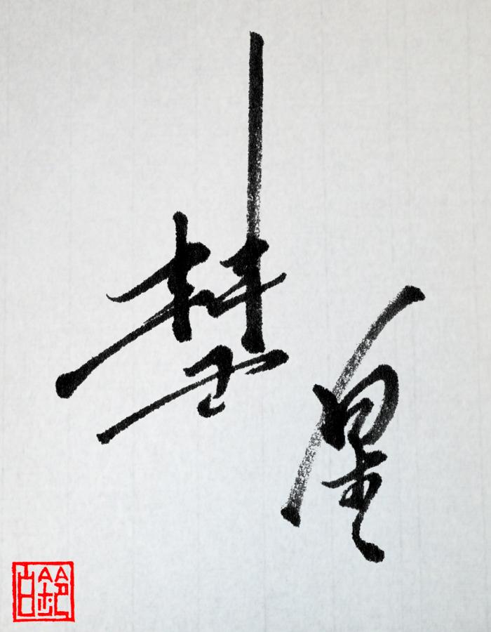 270201-1suisei_onedrow