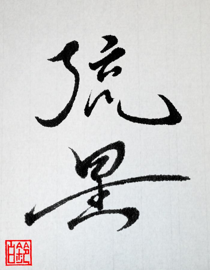 270201-2ryuusei_onedrow