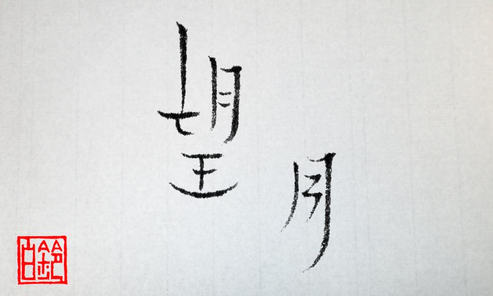 270112-2mochiduki_onedrow.png