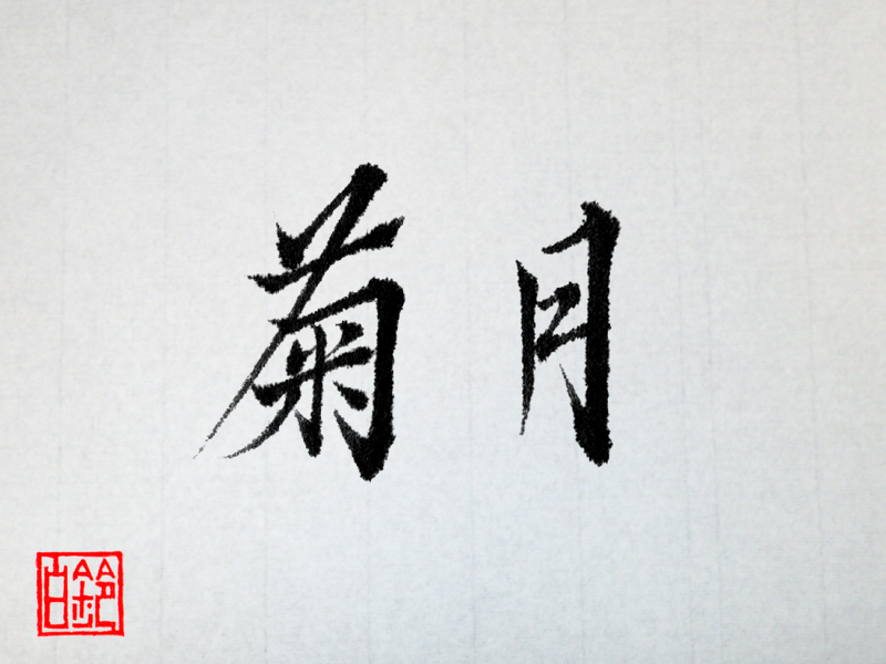 270113-2kikuduki_onedrow.png