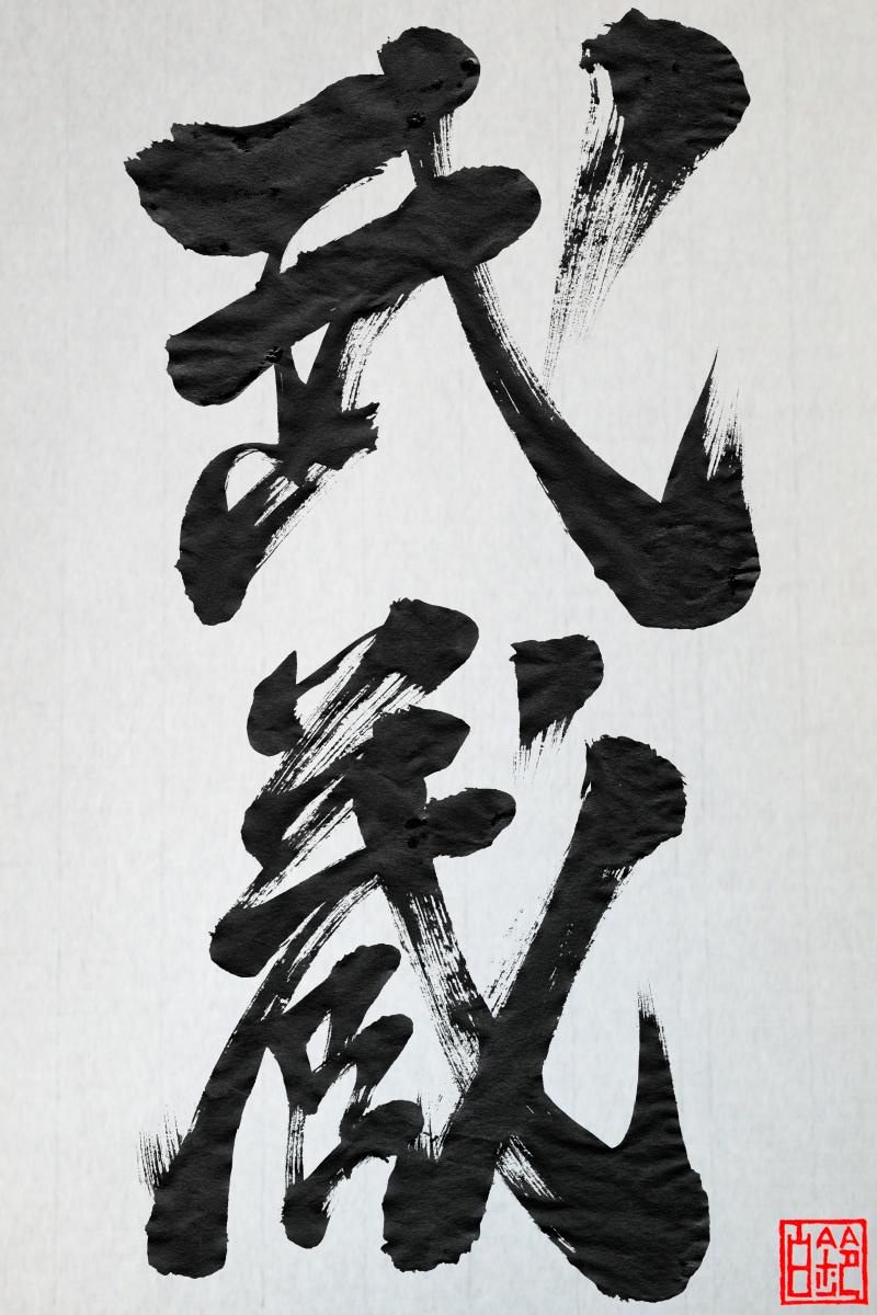 270117-1musashi_onedrow.png