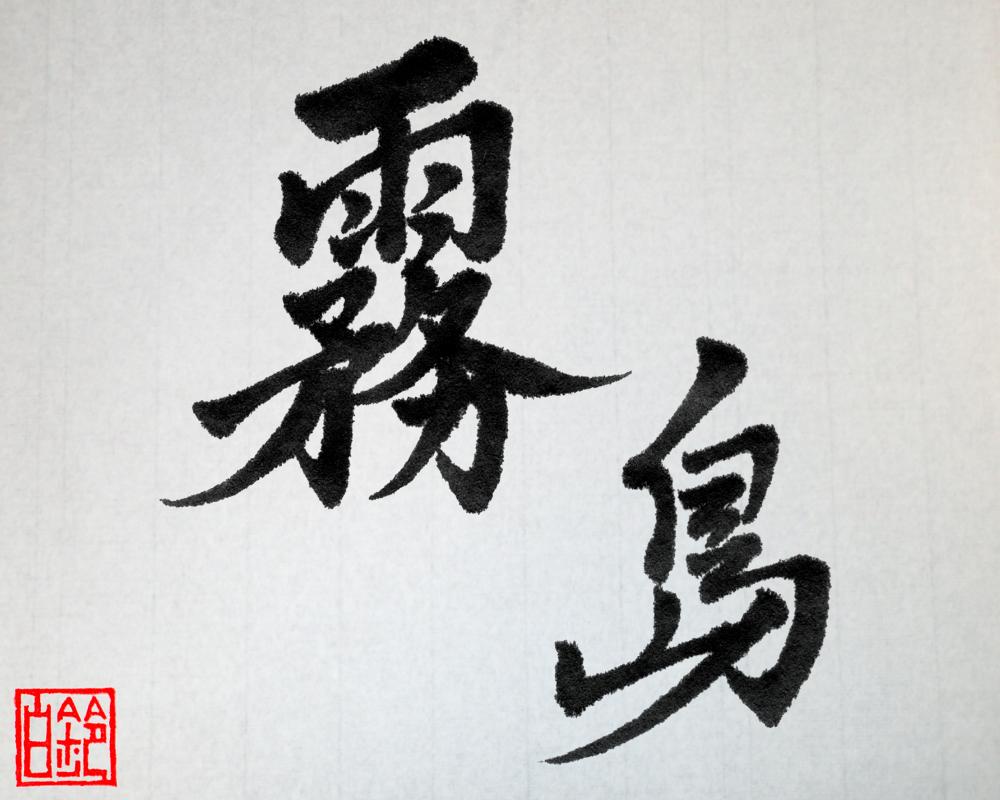 270117-3kirishima_onedrow.png