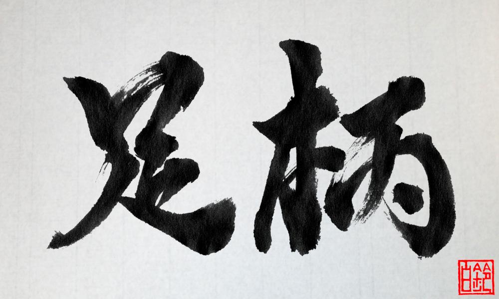 270118-2ashigara1_onedrow.png
