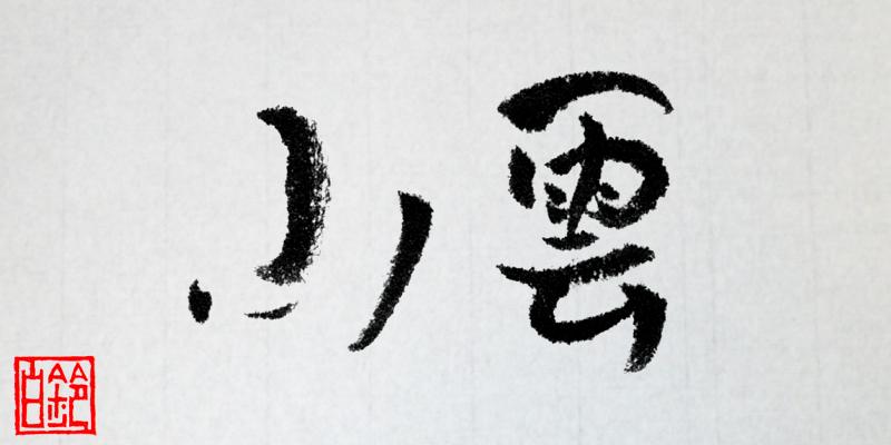 270119-2yamagumo_onedrow.png
