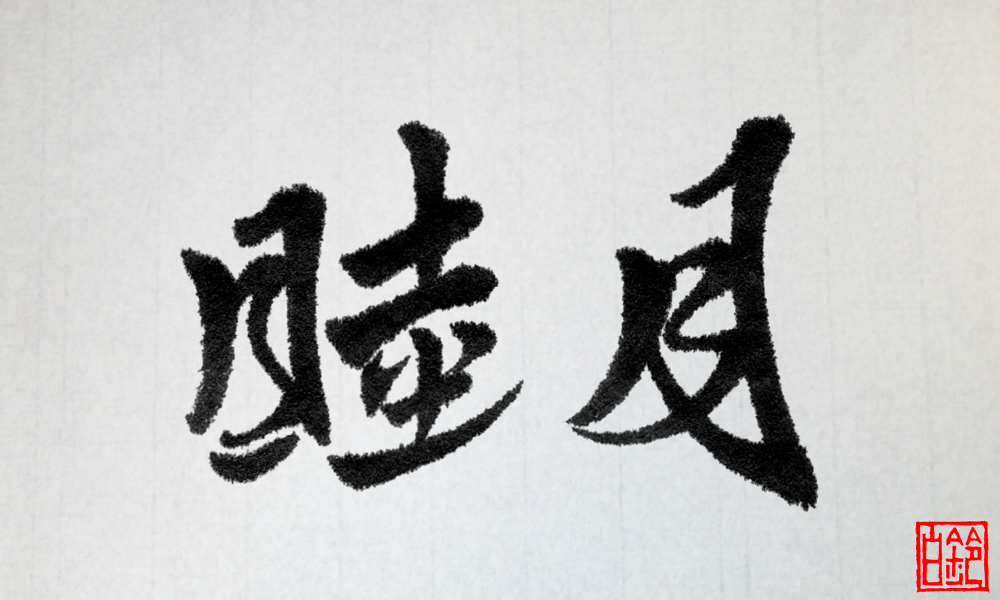 270121-1mutsuki_onedrow.png