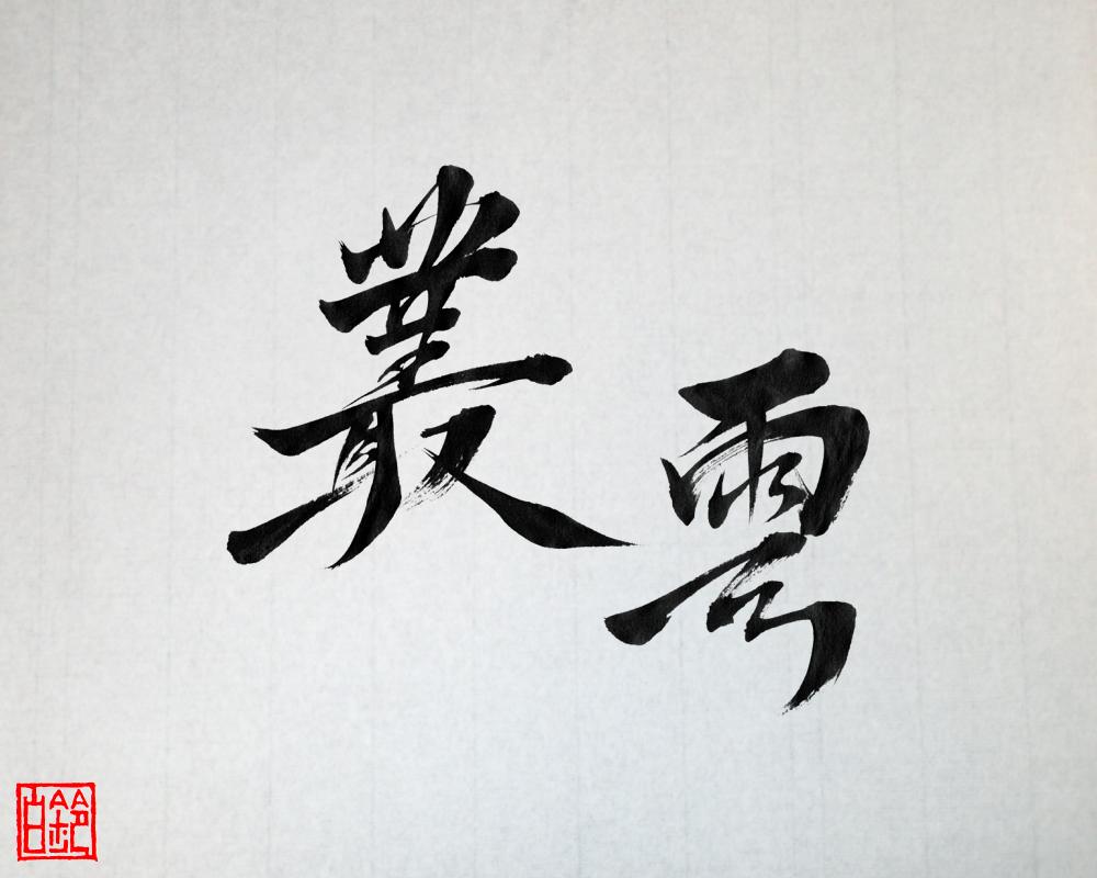 270122-3murakumo_onedrow.png