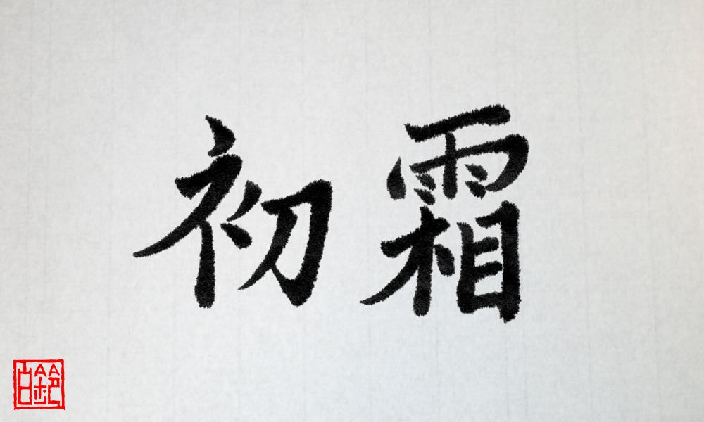 270123-1hatsushimo_onedrow.png