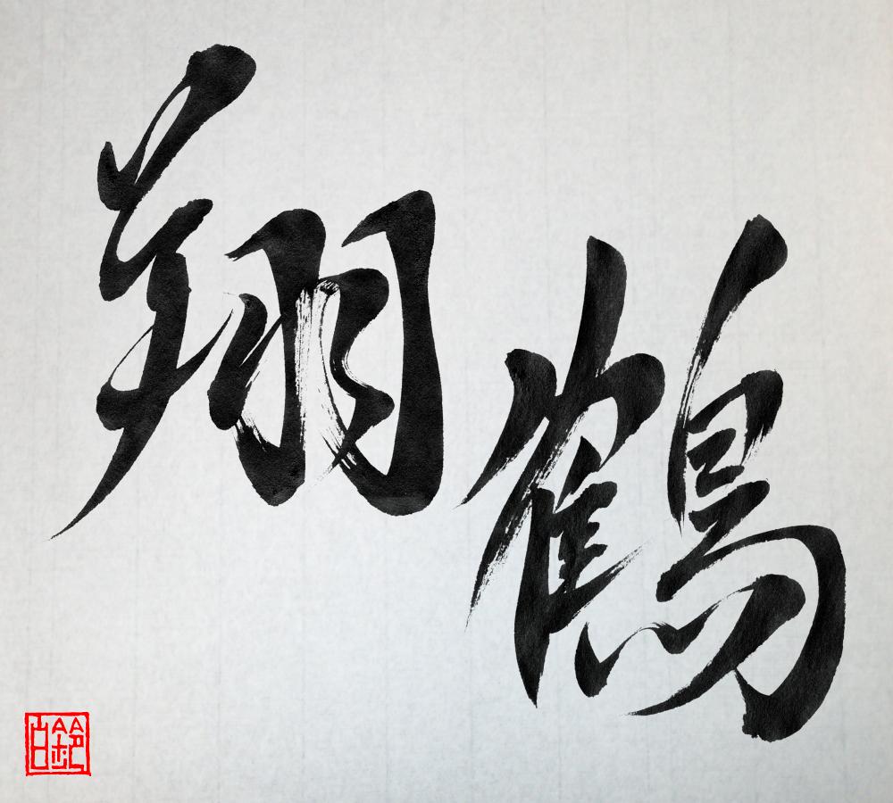 270123-3shoukaku_oonedrow.png