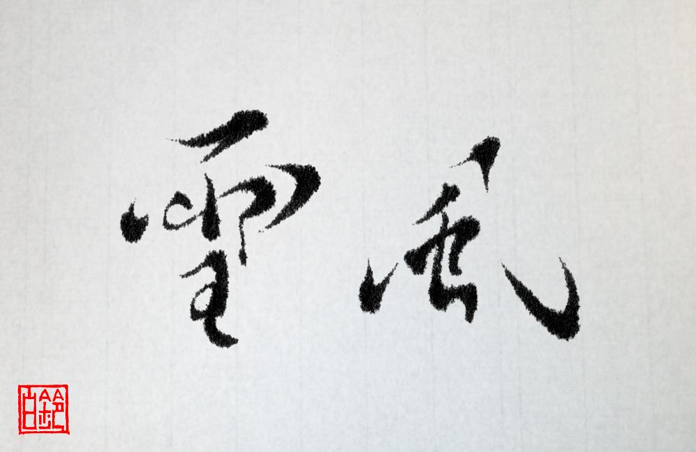 270124-2yukikaze_onedrow.png