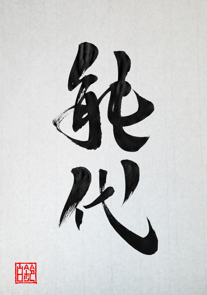 270127-1noshiro_onedrow.png