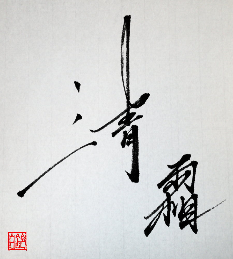270128-2kiyoshimo_onedrow.png