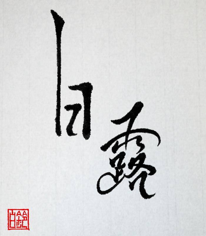 270129-3shiratsuyu_onedrow.png
