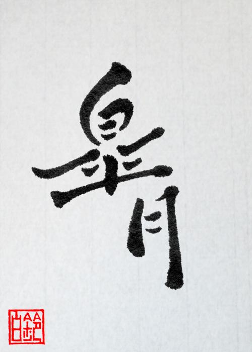 270202-3satsuki_onedrow.png