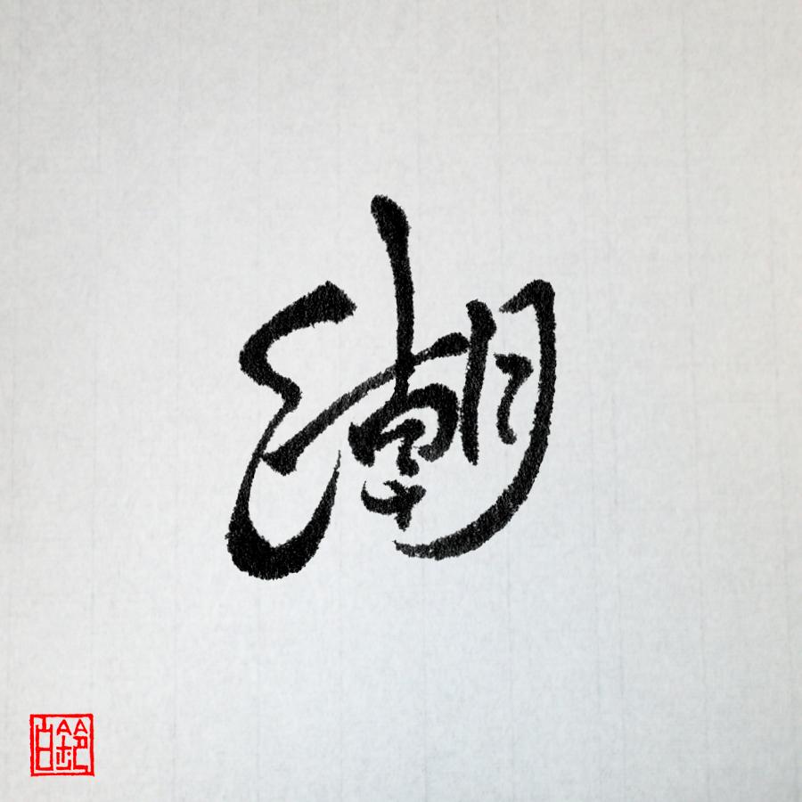 270203-1ushio_onedrow.png