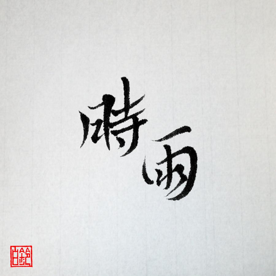 270203-3shigure_onedrow.png
