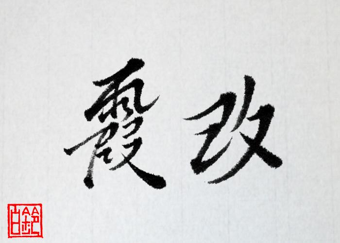 270206-3kasumikai_onedrow.png