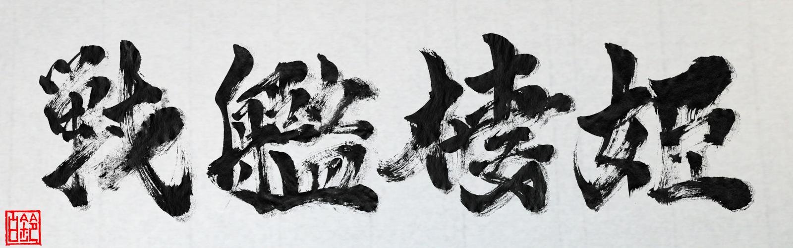 270207-2senkanseiki_onedrow.png