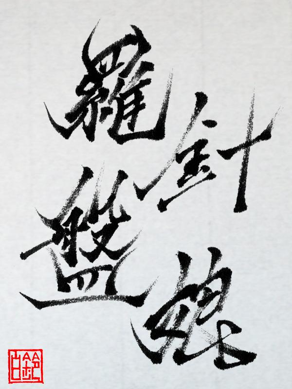 270207-3rashinbanmusume_onedrow.png