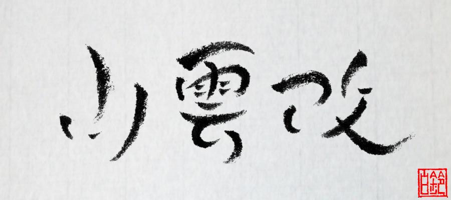 270215-1yamagumokai_onedrow.png