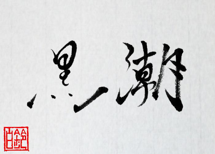 270216-1kuroshio_onedrow.png