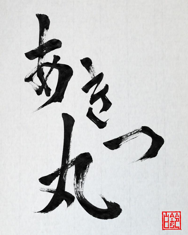 270216-3akitsumaru_onedrow.png