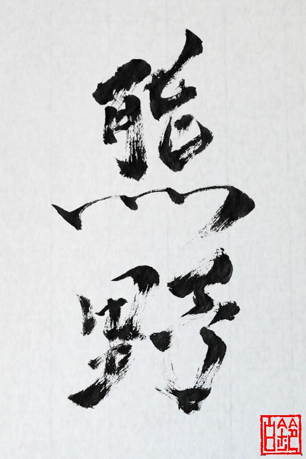 270218-1kumano1_onedrow.png