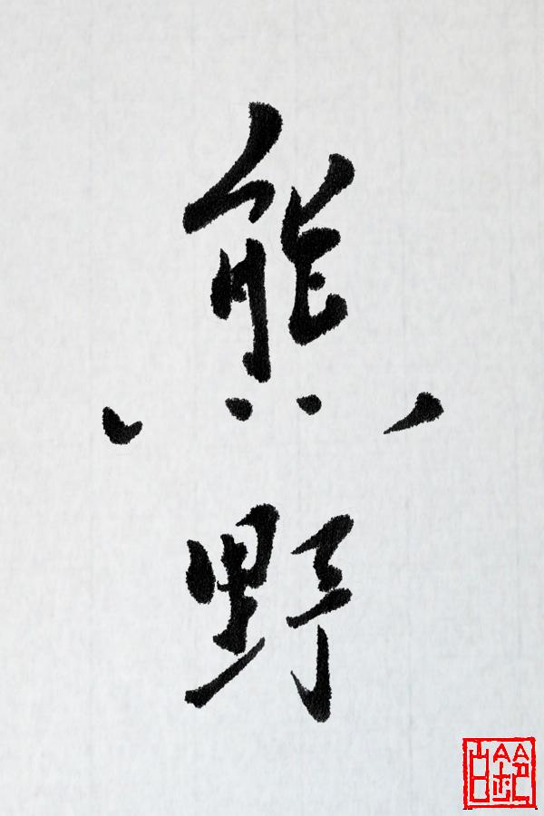 270218-1kumano2_onedrow.png