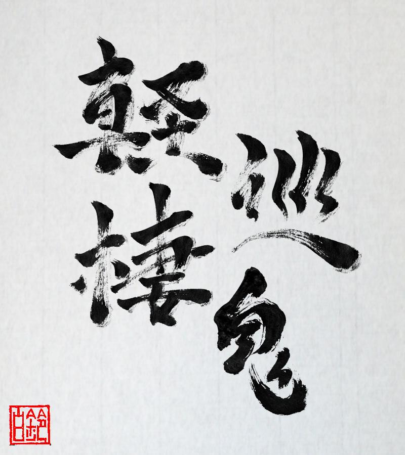 270218-3keijunseiki_onedrow.png