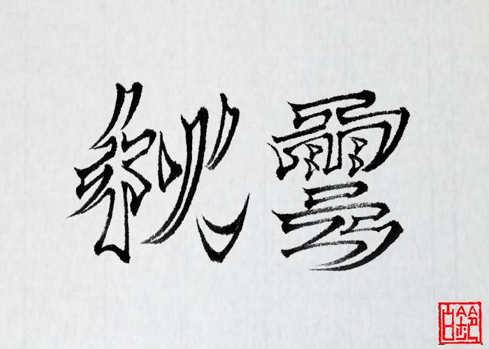 270219-2akigumo_onedrow.png