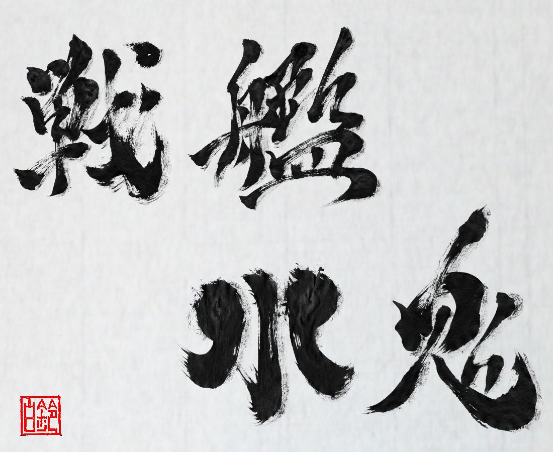 270223-3senkansuiki_onedrow.png
