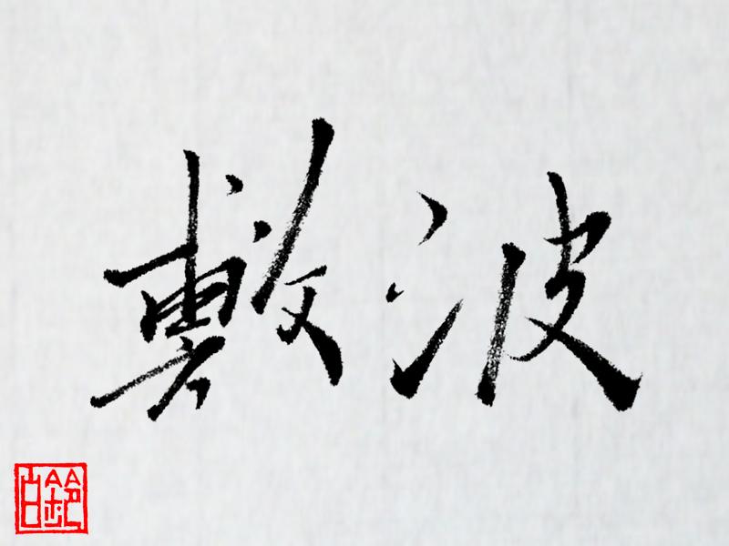270228-2shikinami_onedrow.png