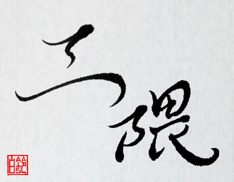 270301-1mikuma_onedrow.png