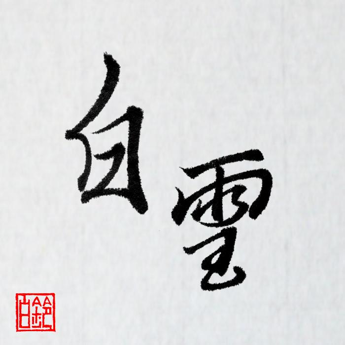 270302-1shirayuki_onedrow.png