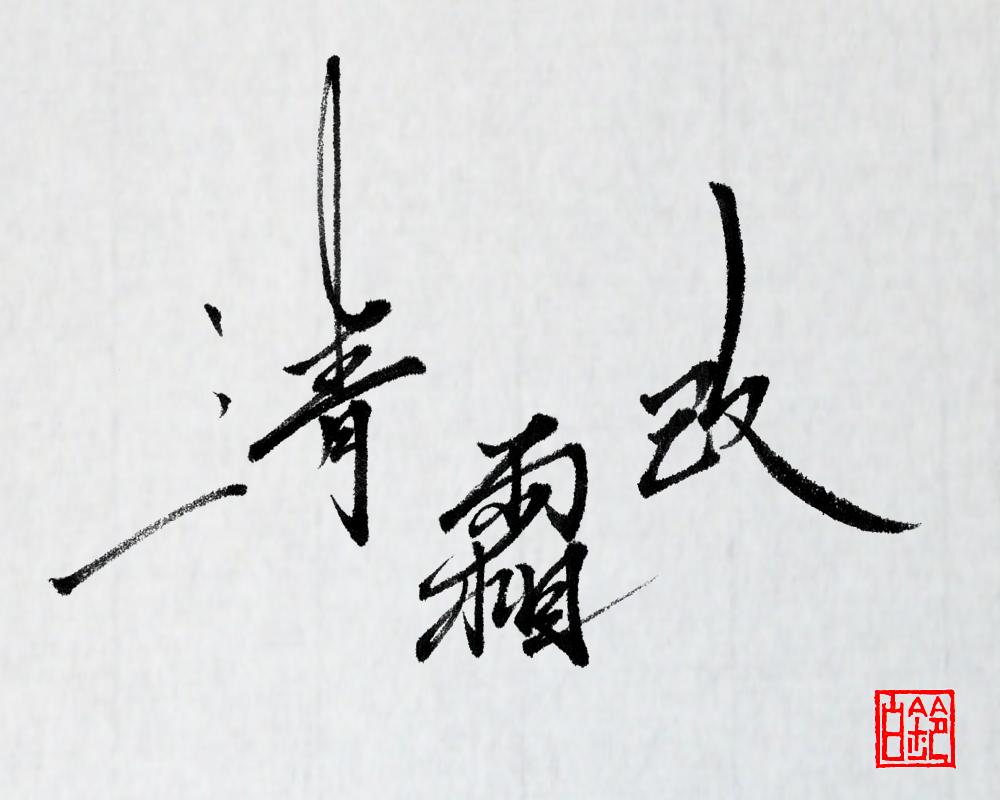 270304-1kiyoshimo_onedrow.png