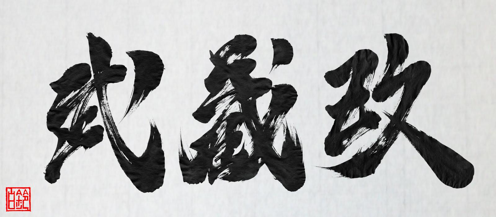 270304-2musashikai_onedrow.png