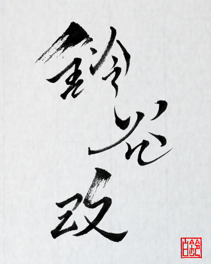 270305-3suzuyakai_onedrow.png