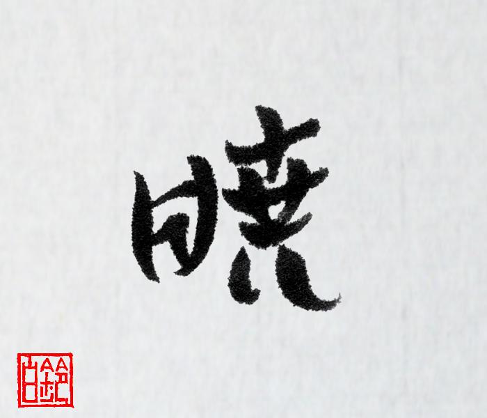 270308-2akatsuki_onedrow.png