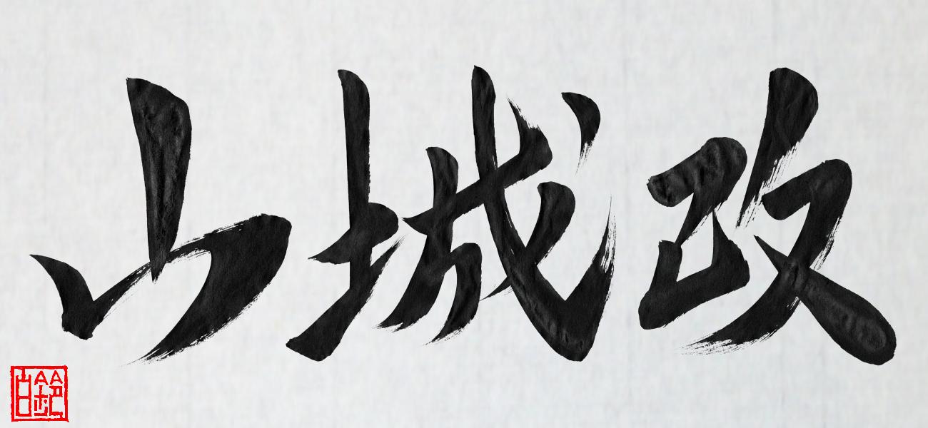 270309-1yamashirokai_onedrow.png
