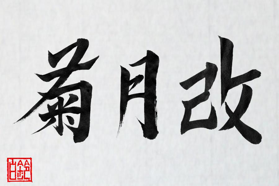 270309-3kikudukikai_onedrow.png