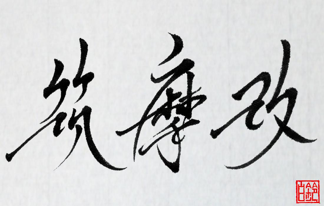 270310-2chikumakai_onedrow.png