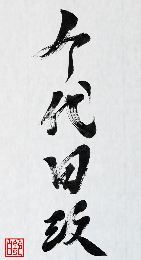 270311-1chiyodakai_onedrow.png