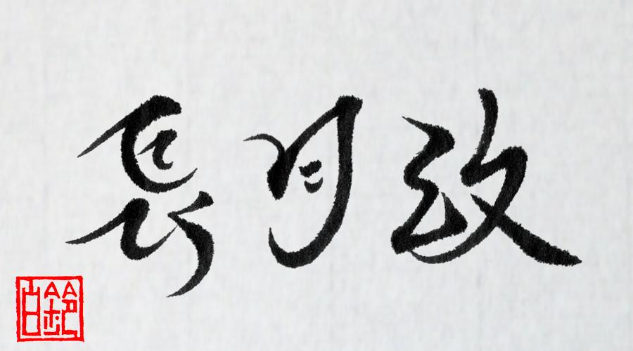 270313-1nagatsukikai_onedrow.png