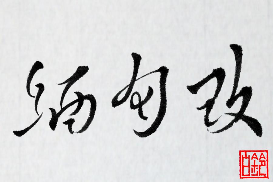 270314-1sakawakai_onedrow.png